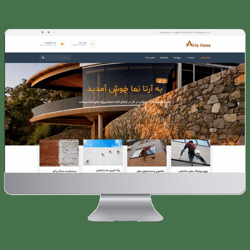 طراحی سایت شرکتی آرتا نما