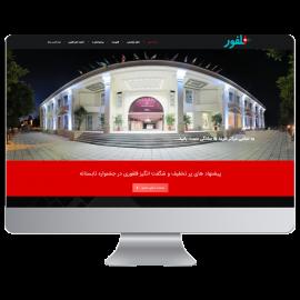 طراحی سایت فلفور