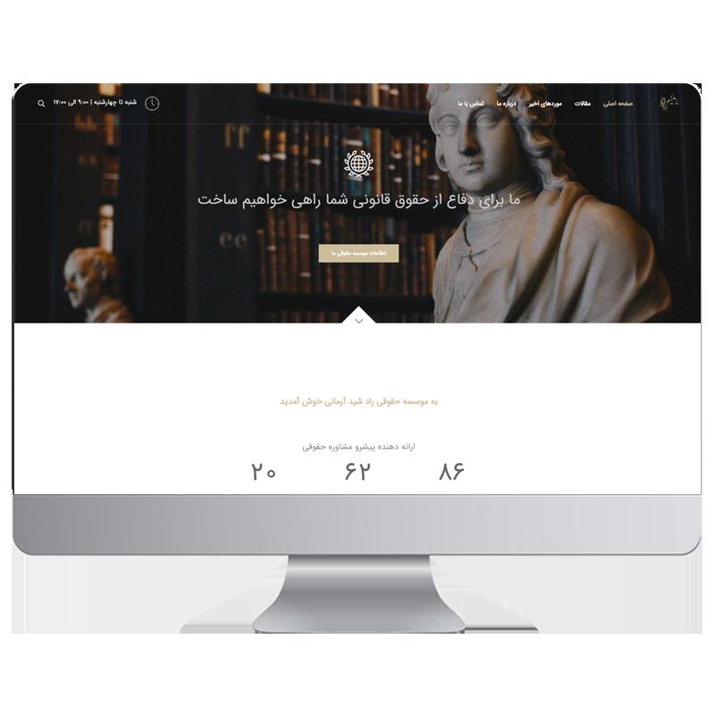 طراحی سایت حقوقی موسسه راد شید آرمانی