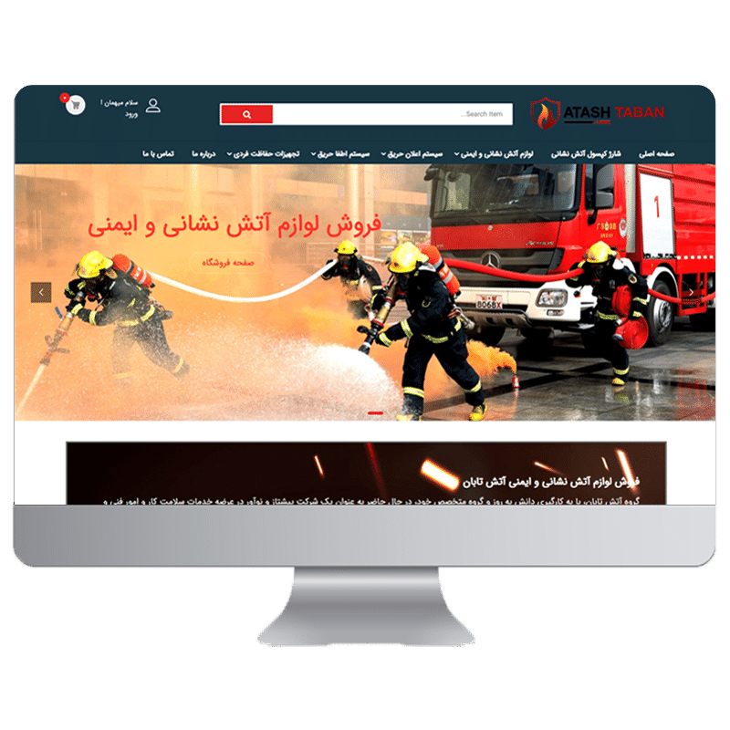 طراحی فروشگاه اینترنتی آتش تابان