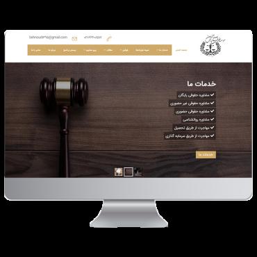 طراحی سایت حقوقی صلح آفرین